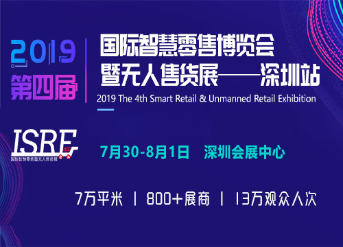 2019第四届国际智慧零售博览会暨无人售货展——深圳站