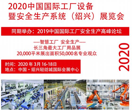 2020年中国国际工厂设备暨安全生产系统(绍兴)展览会