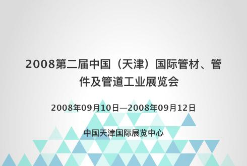2008第二届中国(天津)国际管材、管件及管道工业展览会