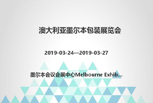 澳大利亚墨尔本包装展览会