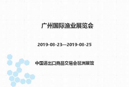 2019年广州国际渔业展览会