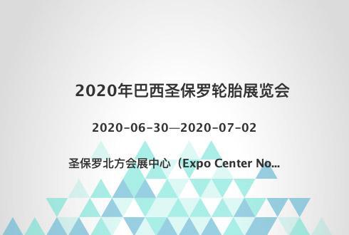 2020年巴西圣保罗轮胎展览会