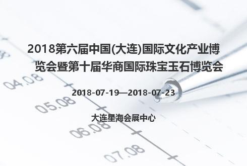 2018第六屆中國(大連)國際文化產業博覽會暨第十屆華商國際珠寶玉石博覽會