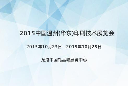 2015中国温州(华东)印刷技术展览会