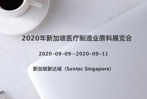 2020年新加坡医疗制造业原料展览会