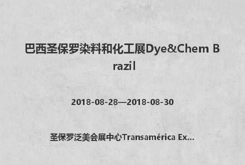 巴西圣保罗染料和化工展Dye&Chem Brazil