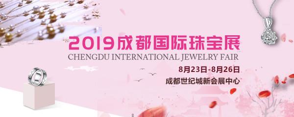 第32届成都国际珠宝展