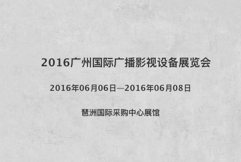 2016广州国际广播影视设备展览会