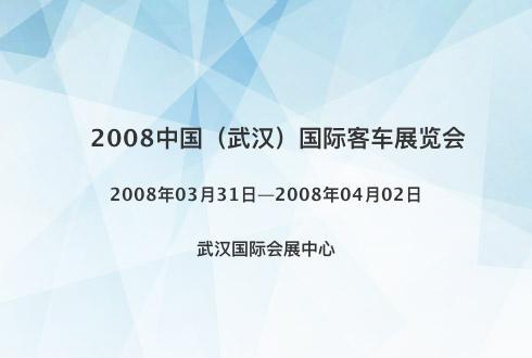2008中国(武汉)国际客车展览会