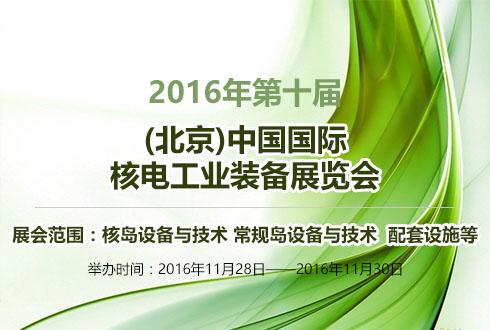 2016年第十届(北京)中国国际核电工业装备展览会