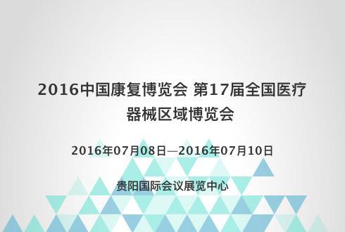 2016中国康复博览会 第17届全国医疗器械区域博览会