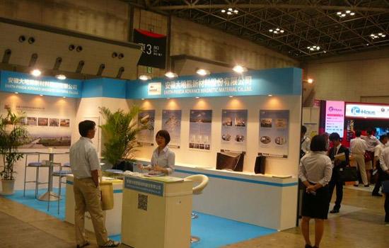 西班牙毕尔巴鄂国际机床展览会