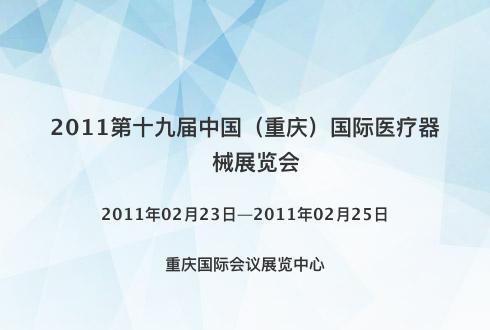 2011第十九届中国(重庆)国际医疗器械展览会