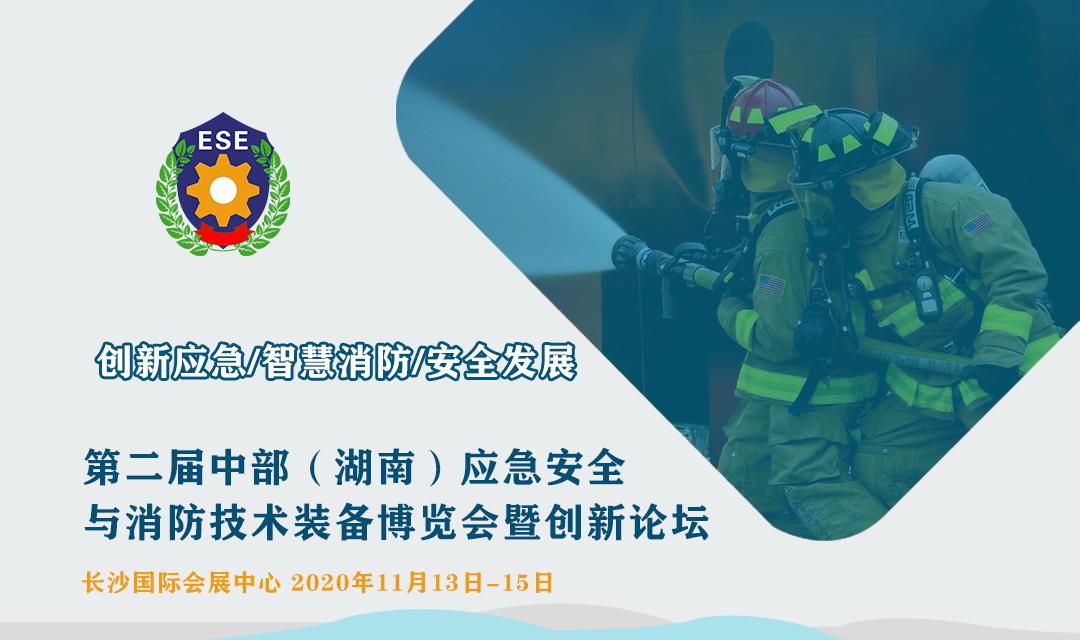 第二届中部(湖南)应急安全与消防技术装备博览会暨创新论坛