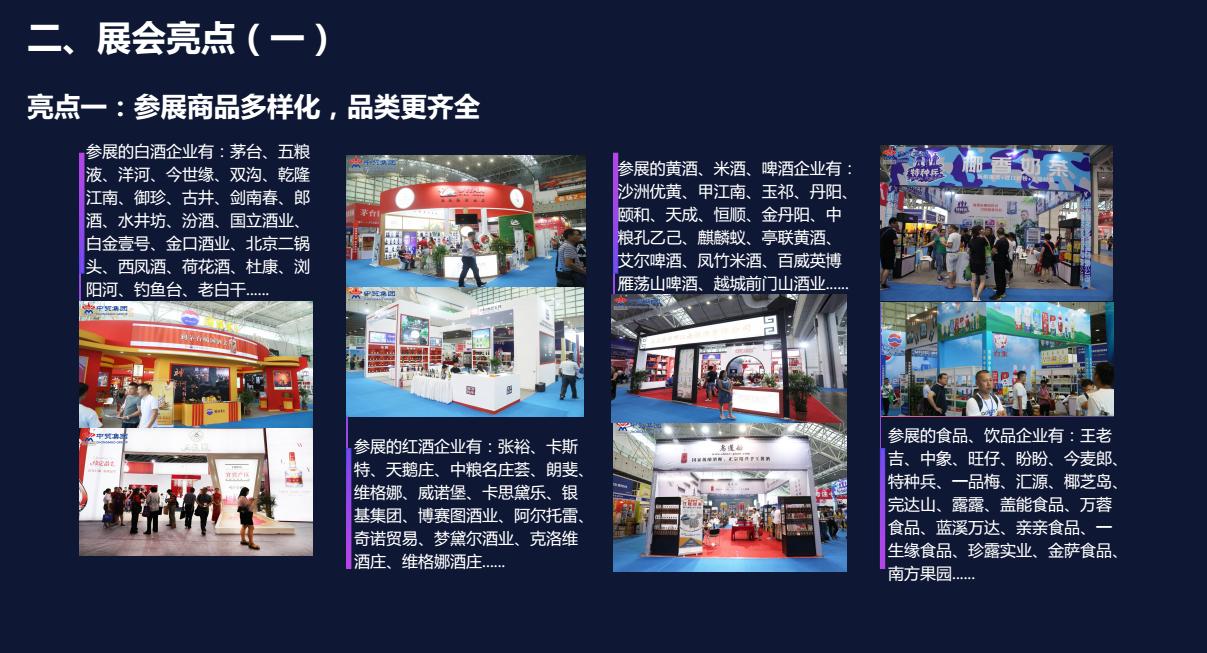第六屆中國(南京)國際糖酒食品交易會