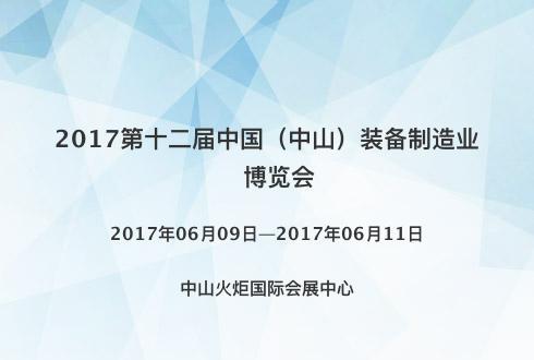 2017第十二届中国(中山)装备制造业博览会
