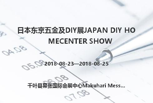 日本东京五金及DIY展JAPAN DIY HOMECENTER SHOW