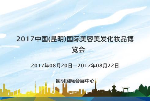 2017中国(昆明)国际美容美发化妆品博览会