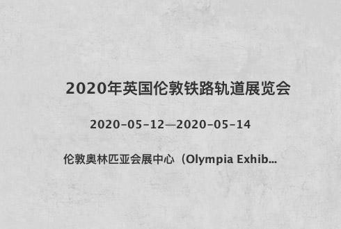 2020年英國倫敦鐵路軌道展覽會