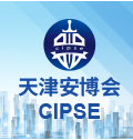 2020中国国际智慧城市暨社会公共安全产品(天津)展览会