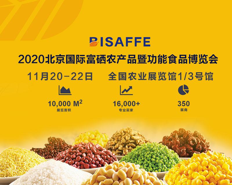 2020北京国际富硒农产品暨功能食品博览会