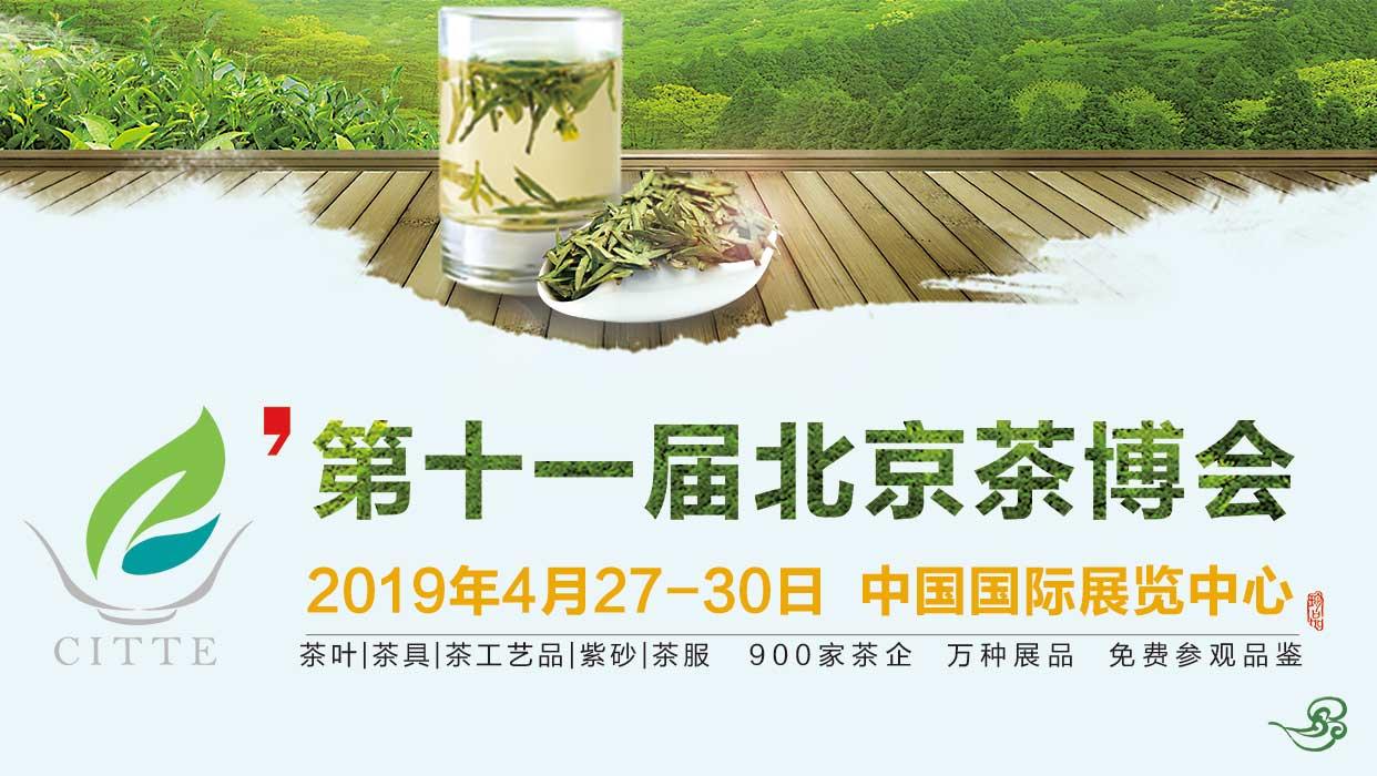 第11届中国国际茶业及茶艺博览会