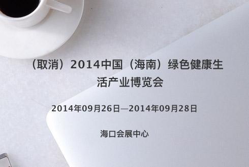2014中国(海南)绿色健康生活产业博览会