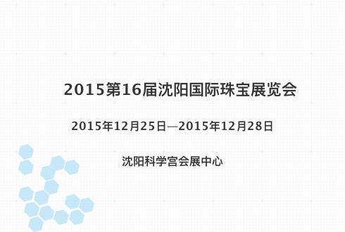 2015第16届沈阳国际珠宝展览会