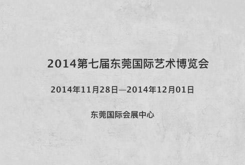 2014第七届东莞国际艺术博览会