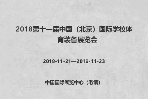 2018第十一届中国(北京)国际学校体育装备展览会
