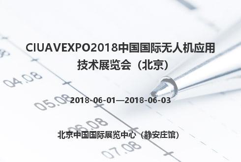 CIUAVEXPO2018中国国际无人机应用技术展览会(北京)