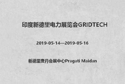 印度新德里电力展览会GRIDTECH