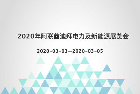 2020年阿联酋迪拜电力及新能源展览会