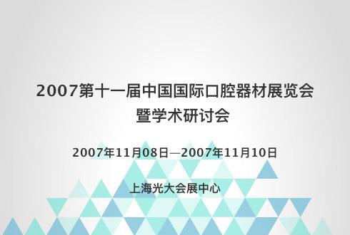2007第十一届中国国际口腔器材展览会暨学术研讨会