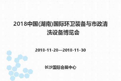 2018中国(湖南)国际环卫装备与市政清洗设备博览会