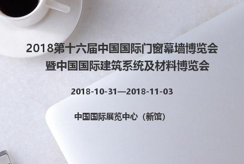2018第十六届中国国际门窗幕墙博览会暨中国国际建筑系统及材料博览会