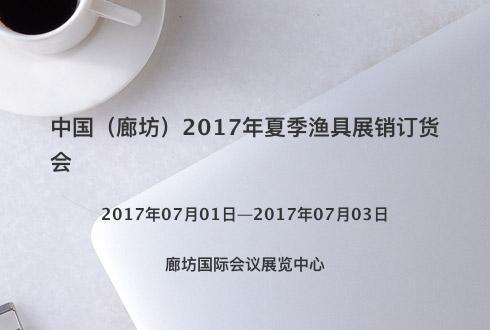 中国(廊坊)2017年夏季渔具展销订货会