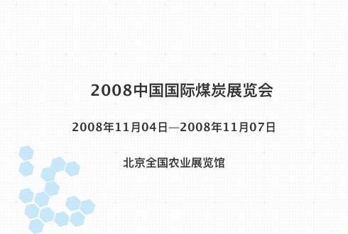 2008中国国际煤炭展览会