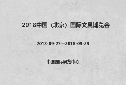 2018中国(北京)国际文具博览会