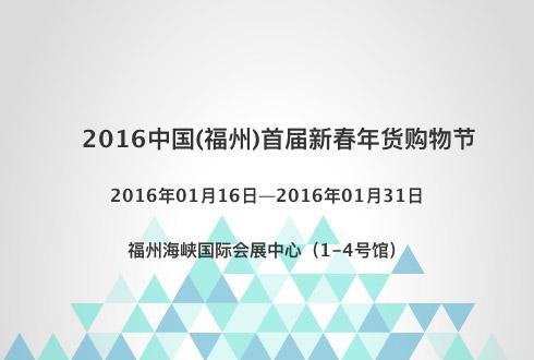 2016中国(福州)首届新春年货购物节