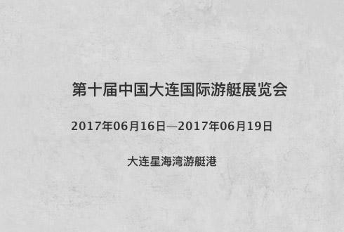 第十届中国大连国际游艇展览会