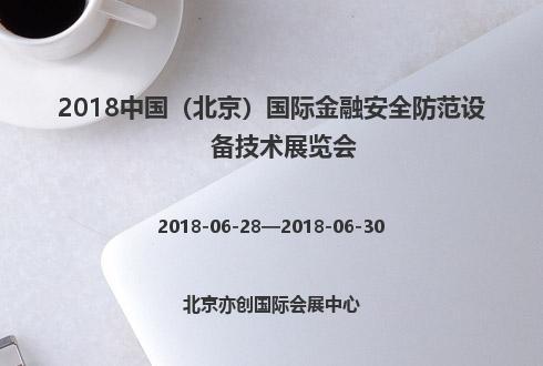 2018中国(北京)国际金融安全防范设备技术展览会