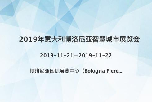 2019年意大利博洛尼亞智慧城市展覽會