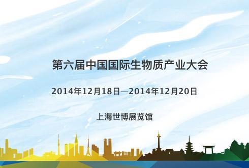 第六届中国国际生物质产业大会