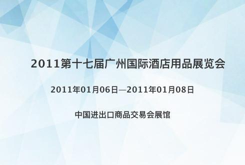 2011第十七届广州国际酒店用品展览会