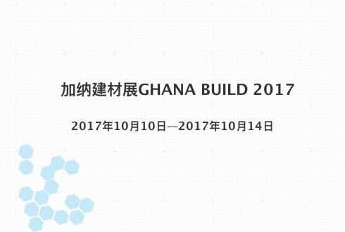 加纳建材展GHANA BUILD 2017