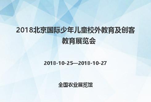 2018北京国际少年儿童校外教育及创客教育展览会