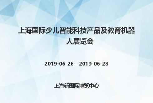 2019年上海国际少儿智能科技产品及教育机器人展览会