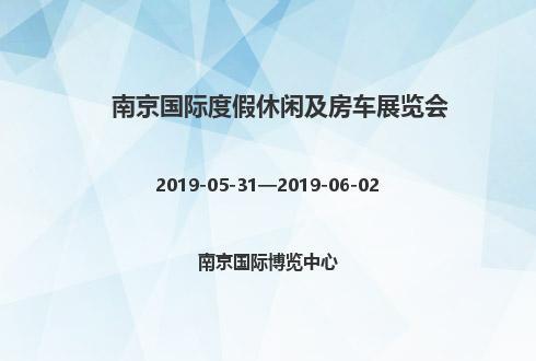 2019年南京國際度假休閑及房車展覽會