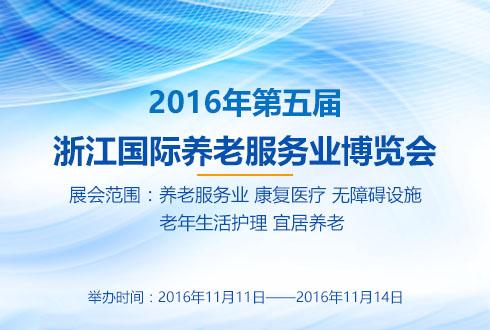 2016年浙江第五届浙江国际养老服务业博览会